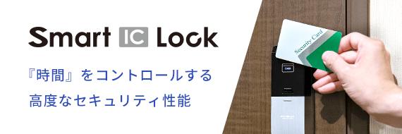 Smart IC Lock 『時間』をコントロールする高度なセキュリティ性能