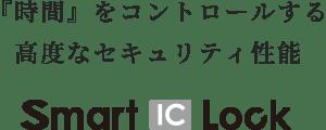 『時間』をコントロールする高度なセキュリティ性能 Smart IC Lock