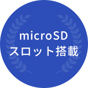 microSD スロット搭載